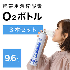 O₂ボトル 3本組