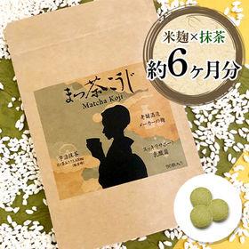 【6袋/6ヵ月分】米麹×抹茶!腸活ダイエットサプリ『まっ茶こ...