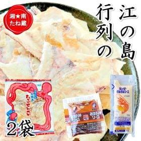 【計2枚】江の島丸焼きたこせんべい 1枚入×2袋 タルタルソ...