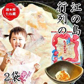 【計2枚】江の島丸焼きたこせんべい 1枚入×2袋 マヨネーズ...