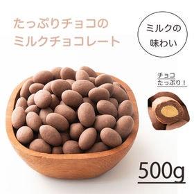 【500g】ミルクチョコレートたっぷりアーモンド