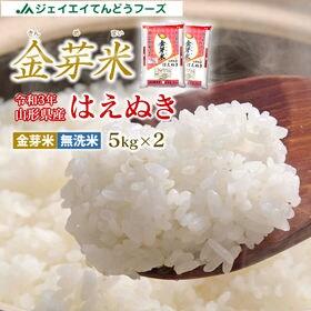 【10kg/5kg×2袋】令和3年産 山形県産 金芽米 はえ...