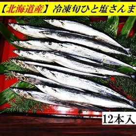 【北海道産】秋の味覚 冷凍 ひと塩 生さんま12本