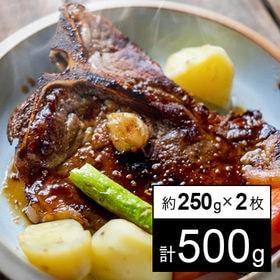 【計 約500g】仔牛のTボーンステーキ(約250g×2枚)...