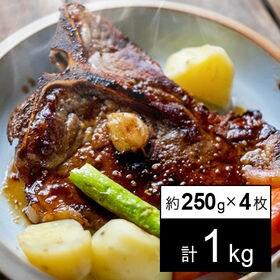 【計 約1kg】仔牛のTボーンステーキ(約250g×4枚)ク...