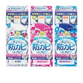 らくハピ 水まわりの防カビスプレー ピンクヌメリ予防 3種セット(無香性/フレッシュフローラルの香り/ローズの香り)■