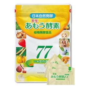 あもう酵素77