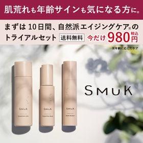 SMUK(スムーク)トライアルセット