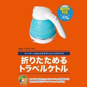 日本でも海外でも使える!折りたたみ可能!【トラベルミニケトル...