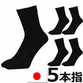 国産 日本製 5本指ソックス5足組