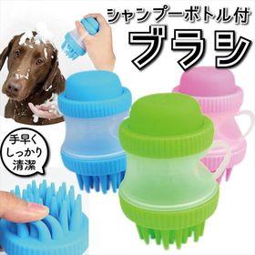 ペット洗浄ブラシ