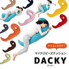 マイクロビーズ抱き枕 ダッキー 使い方色々