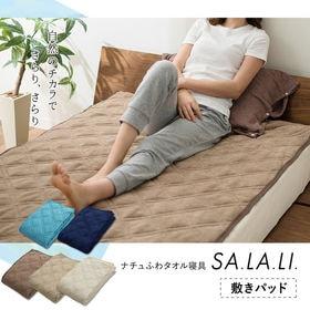 敷きパッド セミダブルサイズ ナチュふわタオル寝具 SA.L...