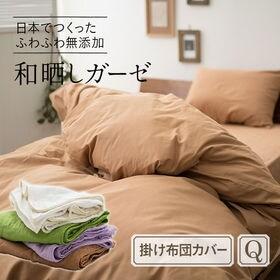 【クイーンサイズ】掛け布団カバー  和晒しガーゼ
