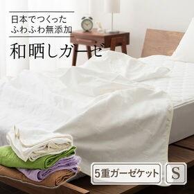 【シングルサイズ】ガーゼケット  和晒しガーゼ