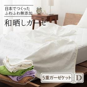 【ダブルサイズ】ガーゼケット  和晒しガーゼ