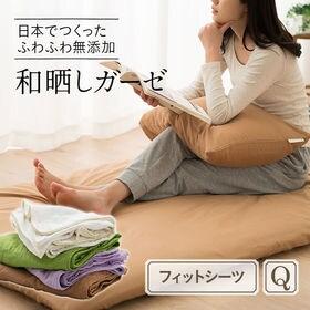 【クイーンサイズ】敷布団カバー ワンタッチシーツ  和晒しガ...