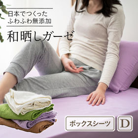 【ダブルサイズ】ボックスシーツ  和晒しガーゼ