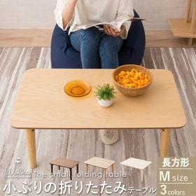 小ぶりの折りたたみテーブル 長方形 Mサイズ
