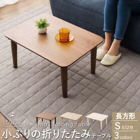 小ぶりの折りたたみテーブル 長方形 Sサイズ