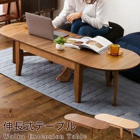 伸長式テーブル Walka