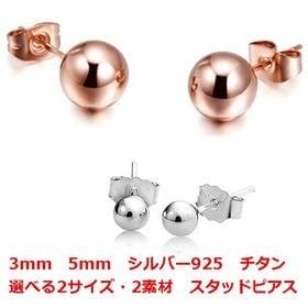 丸玉ボールピアス 男女共用 3mmと5mmの2サイズ チタン...