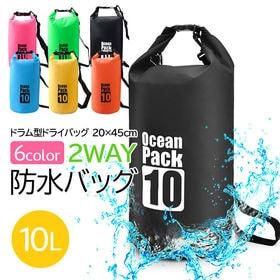2way 防水バッグ 10L ドライバッグ | 防水 ドライ...