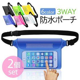 防水ポーチ 3WAY 2個セット   防水ケース iPhon...