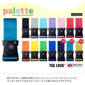 【全14色】彩り鮮やかTSAスーツケースベルト パレット・ワ...
