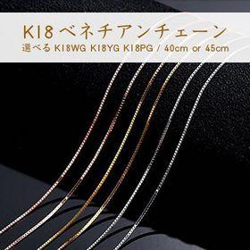 GE 選べる 18金ベネチアンチェーン K18 3カラー 2...