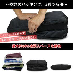 圧縮バッグ 圧縮袋 衣類スペース最大60%節約 4サイズ 旅...
