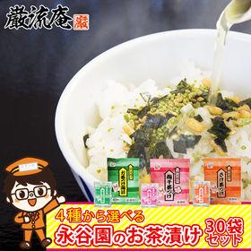 【30袋セット】4種から 選べる 永谷園 お茶づけ海苔