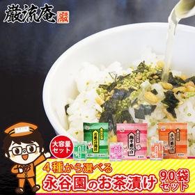 【90袋セット】永谷園 4種から 選べる お茶づけ海苔