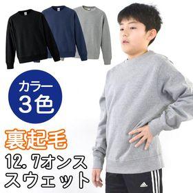 【12.7oz】長袖厚手スウェットトレーナー(子供用キッズサ...