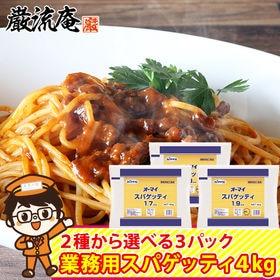 【4kg×3パック】オーマイスパゲッティ 業務用(合計12k...