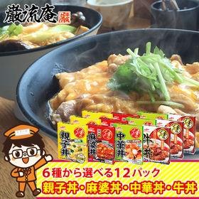 【12パック】マルハニチロの「牛丼の具」or「中華丼の具 」...