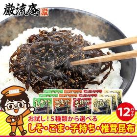 【12パック】昆布の佃煮色々セット!お茶漬けにも (約1.2...