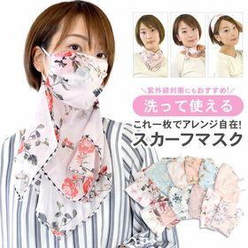 UV対策にも!アレンジ自在洗えるマスク一体型スカーフ