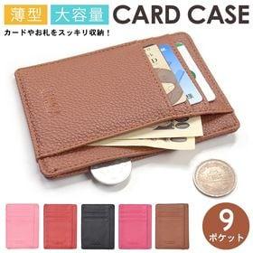 薄型大容量9ポケットフェイクレザーカードケース