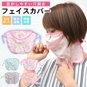 呼吸穴あき接触冷感UVカットフェイスカバーマスク