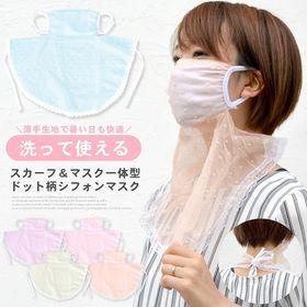 ドット刺繍透けシフォンスカーフ一体型マスク