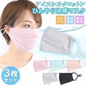 【3枚セット】アイスシルクコットンひんやり冷感マスク