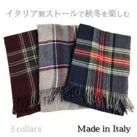 イタリア製 大判ブレンドチェックウールストール シンプル羽織...