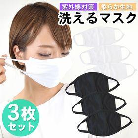 【3枚セット】洗える布マスク