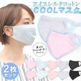 【2枚セット】ひんやり冷感アイスシルクコットンマスク