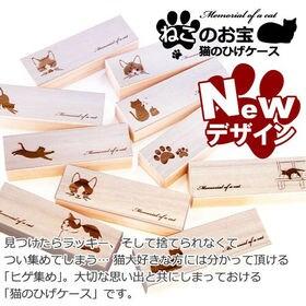 日本製猫のひげケース 選べるデザイン