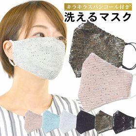 洗えるキラキラスパンコールファッションマスク