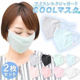 【2枚セット】ひんやり冷感アイスシルクジャガードマスク
