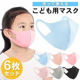3D立体型洗えるこども用マスク6枚セット