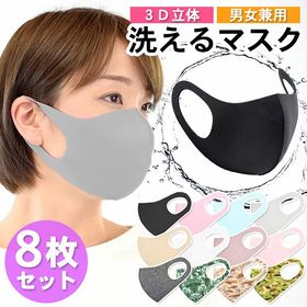 【8枚セット】3D立体型洗える大人用マスク
